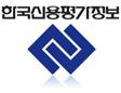 한국신용평가정보